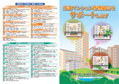 埼玉県マンション居住支援ネットワーク パンフレット